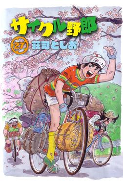 サイクル野郎(27)-電子書籍