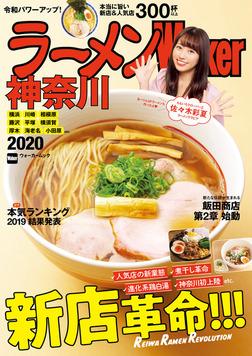 ラーメンWalker神奈川2020-電子書籍