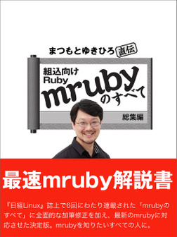 まつもとゆきひろ直伝 組込Ruby「mruby」のすべて 総集編-電子書籍