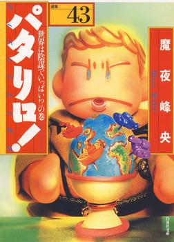 パタリロ! 43巻-電子書籍