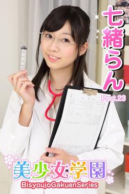 美少女学園 七緒らん Part.23-電子書籍