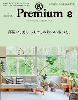 &Premium(アンド プレミアム) 2021年8月号 [部屋に、美しいもの、かわいいものを。]-電子書籍