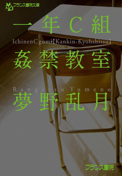 一年C組【姦禁教室】-電子書籍