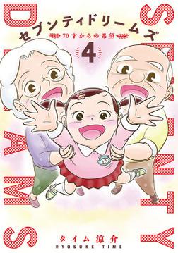 セブンティドリームズ 4巻-電子書籍