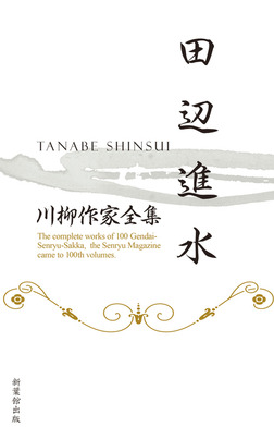 川柳作家全集 田辺進水-電子書籍