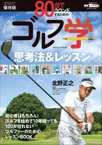 GOLF TODAYレッスンブック 80台でラウンドするためのゴルフ学