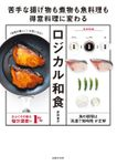 ロジカル和食─苦手な揚げ物も煮物も魚料理も得意料理に変わる【電子版特典付】
