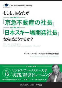 【大前研一のケーススタディ】もしも、あなたが「京急不動産の社長」「日本スキー場開発社長」ならばどうするか?-電子書籍