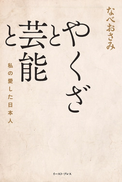 やくざと芸能と 私の愛した日本人-電子書籍