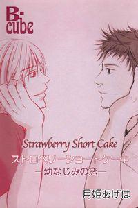 ストロベリーショートケーキ ─幼なじみの恋─