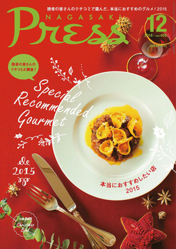 ながさきプレス 2015年12月号-電子書籍