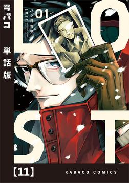 LOST【単話版】 11-電子書籍