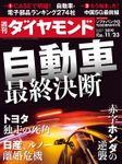 週刊ダイヤモンド 19年11月23日号