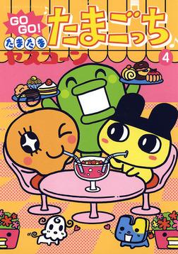 GOGO♪たまたま たまごっち(4)-電子書籍