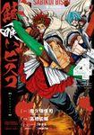 錆喰いビスコ(ガンガンコミックスUP!)