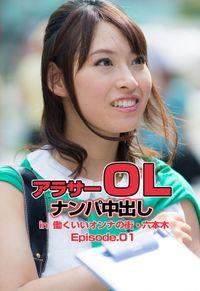 アラサーOLナンパ中出し in  働くいいオンナの街・六本木 Episode.01