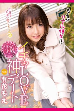【巨乳】イチャLOVE神デート / 有花もえ-電子書籍