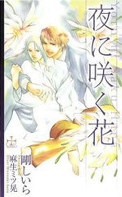 夜に咲く花-電子書籍