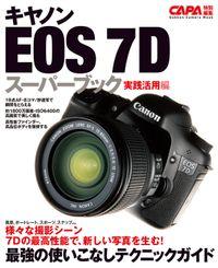 キヤノンEOS-7Dスーパーブック実践活用編