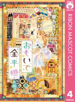 おもいで金平糖 4-電子書籍