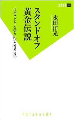 スタンドオフ黄金伝説 日本ラグビーを切り拓いた背番号10-電子書籍