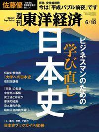 週刊東洋経済 2016年6月18日号