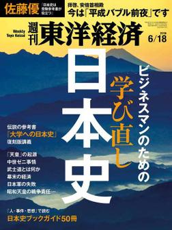週刊東洋経済 2016年6月18日号-電子書籍