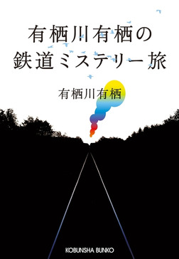 有栖川有栖の鉄道ミステリー旅-電子書籍