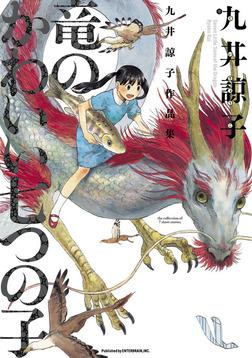 九井諒子作品集 竜のかわいい七つの子-電子書籍