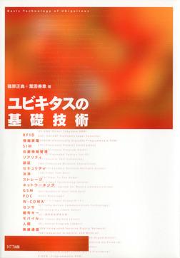ユビキタスの基礎技術-電子書籍