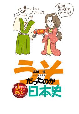 うそだったのか日本史-電子書籍