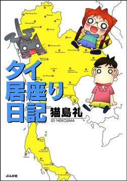 タイ居座り日記-電子書籍