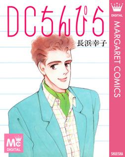 DCちんぴら-電子書籍