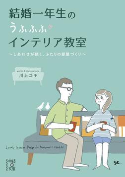 結婚一年生のうふふふインテリア教室-電子書籍
