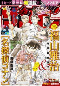 週刊少年サンデー 2018年21号(2018年4月18日発売)