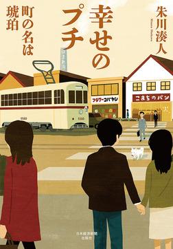幸せのプチ ――町の名は琥珀-電子書籍