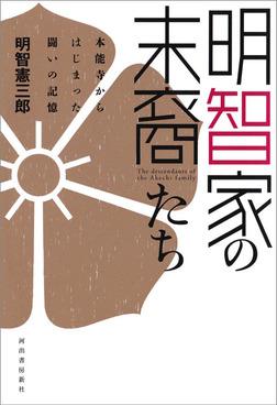 明智家の末裔たち 本能寺からはじまった闘いの記憶-電子書籍
