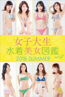 女子大生水着美女図鑑 2018Summer-電子書籍