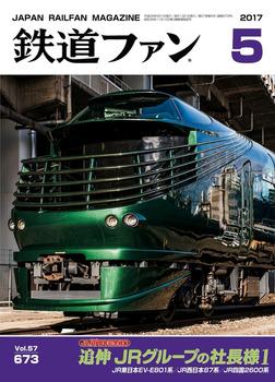 鉄道ファン2017年5月号-電子書籍
