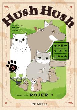 Hush Hush ある日のリスとコヨーテ3-電子書籍