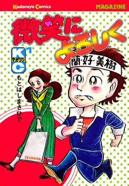 微笑によろしく(1)-電子書籍