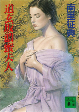 道玄坂濃蜜夫人-電子書籍