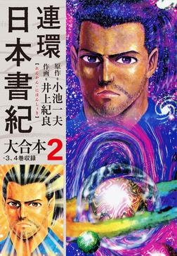 連環日本書紀 大合本2-電子書籍