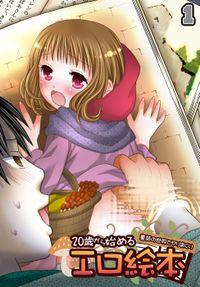 20歳から始めるエロ絵本~童話の世界でヤリまくり~(1)
