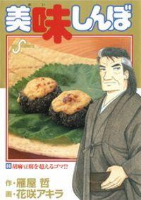 美味しんぼ(86)