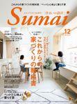 SUMAI no SEKKEI(住まいの設計) 2020 年 12 月号 [雑誌]