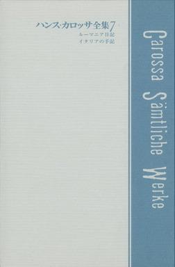 ハンス・カロッサ全集 第7巻 ルーマニア日記/イタリアの手記-電子書籍