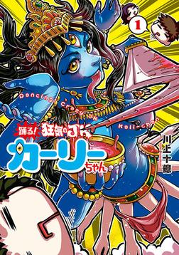 踊る! 狂気のJKカーリーちゃん 1巻-電子書籍