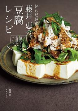 からだが喜ぶ! 藤井 恵の豆腐レシピ-電子書籍