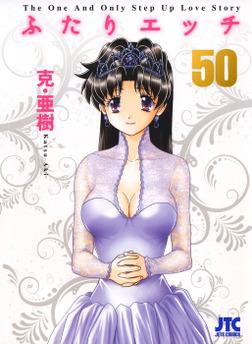 ふたりエッチ 50巻-電子書籍